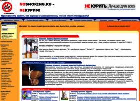 Nosmoking.ru thumbnail