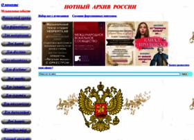 Notarhiv.ru thumbnail
