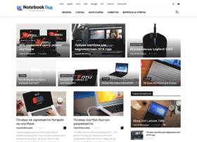 Notebook-gid.ru thumbnail