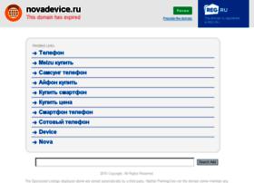 Novadevice.ru thumbnail
