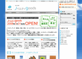 Novelty-goods.jp thumbnail
