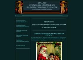 Novogodnieotkrytki.ru thumbnail