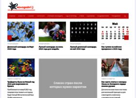 Novogodnij-ru.ru thumbnail