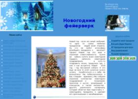 Novogodniy.ks.ua thumbnail