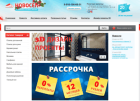 Novosel-52.ru thumbnail