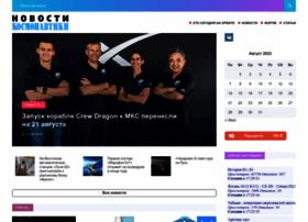 Novosti-kosmonavtiki.ru thumbnail