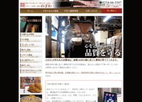 Nozawa-shokuhin.co.jp thumbnail