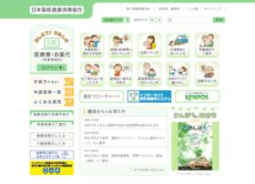 Np-kenpo.or.jp thumbnail