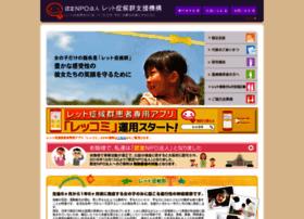 Npo-rett.jp thumbnail