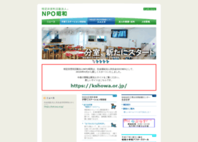 Npo-showa.net thumbnail