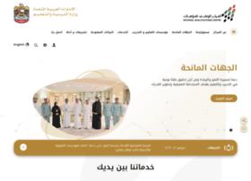 Nqa.gov.ae thumbnail