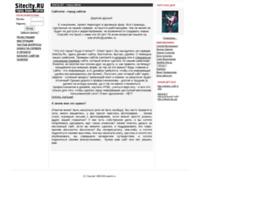 Ns.sitecity.ru thumbnail