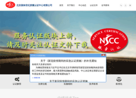 Nscc.com.cn thumbnail