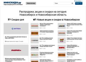 Nsk.infoskidka.ru thumbnail