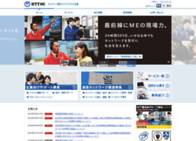 Ntt-me.co.jp thumbnail