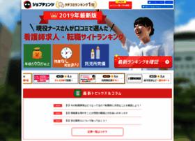 Nurse-jobchange.jp thumbnail