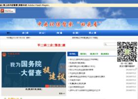 Nxep.gov.cn thumbnail