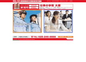 O-hara-niigata.ac.jp thumbnail