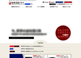 Obijias.co.jp thumbnail