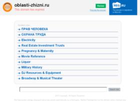 Oblasti-zhizni.ru thumbnail