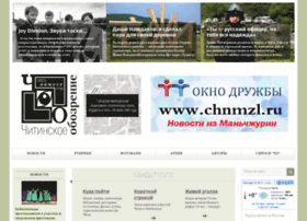 Obozrenie-chita.ru thumbnail
