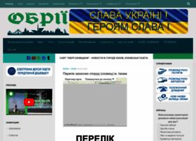 Obrii.com.ua thumbnail
