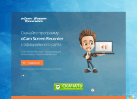Ocam-screen-recorder.ru thumbnail