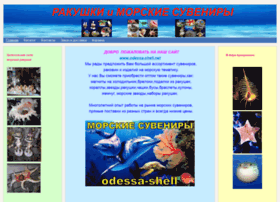 Odessa-shell.net thumbnail
