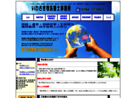 Office-iwasaki.jp thumbnail