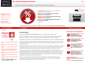 Office-service.ru thumbnail