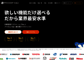 Officestation.jp thumbnail