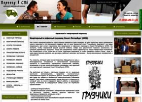 Ofisnyj-kvartirnyj-pereezd.ru thumbnail