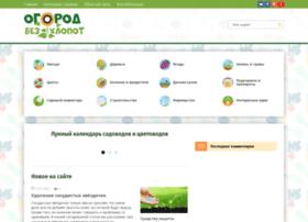 Ogorod-bez-hlopot.ru thumbnail