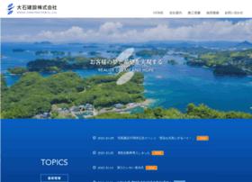 Ohishi-net.co.jp thumbnail