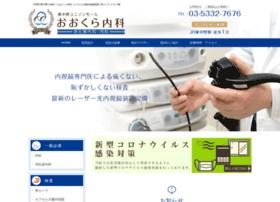 Ohkura-naika.jp thumbnail