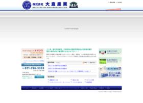 Ohkura-net.jp thumbnail