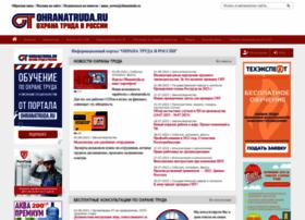 Ohranatruda.ru thumbnail