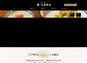 Ohtakasho-yu.co.jp thumbnail