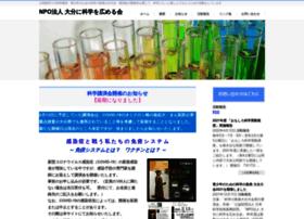 Oita-kagaku.jp thumbnail