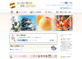 Okayama-tbox.jp thumbnail