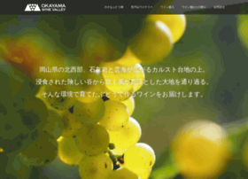 Okayamawine.jp thumbnail