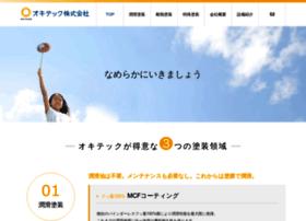 Okitech-inc.jp thumbnail