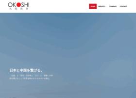 Okoshi-shoji.co.jp thumbnail