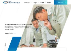 Okservice.jp thumbnail