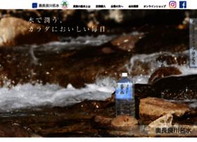 Okunagaragawa.jp thumbnail