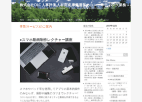 Olc-inc.co.jp thumbnail