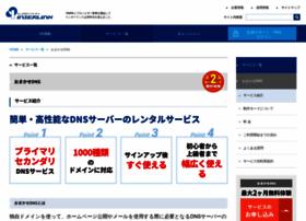 Omakase-dns.jp thumbnail