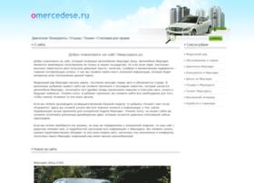 Omercedese.ru thumbnail