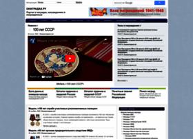 Onagradah.ru thumbnail