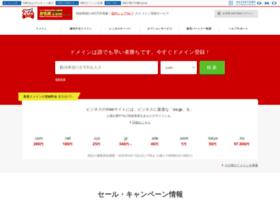 Onamae.jp thumbnail